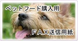 ペットフード購入用FAX