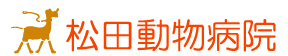 松田動物病院ロゴ